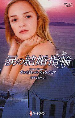 【中古】ロマンス小説 <<ロマンス小説>> 涙の結婚指輪 / ヴァイオレット・ウィンズピア