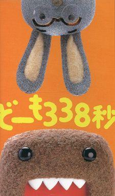 【中古】アニメ VHS NHKビデオ どーも338秒