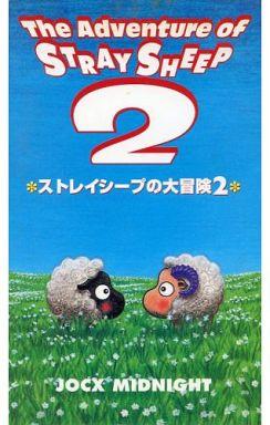 【中古】アニメ VHS ストレイシープの大冒険2