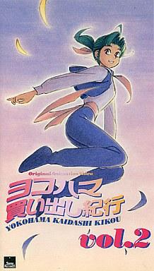 【中古】アニメ VHS ヨコハマ買い出し紀行2