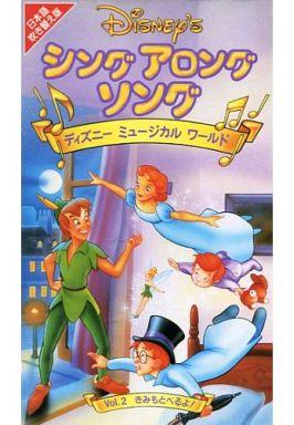 【中古】アニメ VHS シング・アロング・ソング ディズニー・ミュージカル・ワールド2