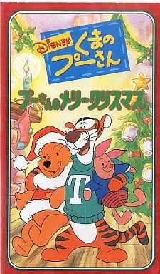 【中古】アニメ VHS プーさんのメリークリスマス