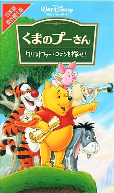 【中古】アニメ VHS くまのプーさん クリストファー・ロビンを探せ!