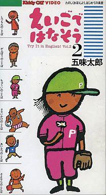 【中古】アニメ VHS えいごではなそう 2 五味太郎
