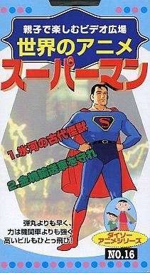【中古】アニメ VHS スーパーマン NO.16 氷河の古代怪獣