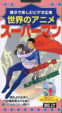 【中古】アニメ VHS スーパーマン NO.17 火山島危機一髪