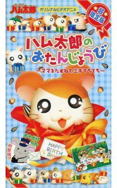 【中古】アニメ VHS ハム太郎のおたんじょうび -ママをたずねて三千てちてち-