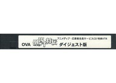 【中古】アニメ VHS 倒凶十将伝 ダイジェスト版