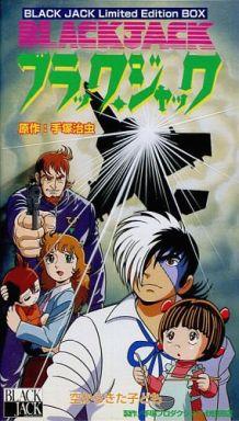 【中古】アニメ VHS ブラックジャック 空からきた子ども