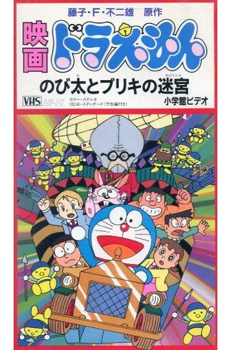【中古】アニメ VHS 映画ドラえもん のび太とブリキの迷宮