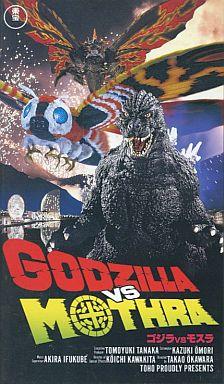 ゴジラvsモスラ('92東宝)   中古   特撮 VHS   通販ショップの駿河屋