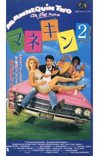 マネキン2('91米)<字幕版>   ...