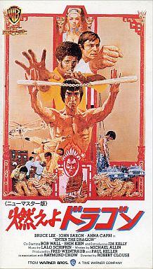 【中古】洋画 VHS <字幕版>燃えよドラゴン('73米/香港)