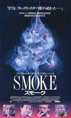 【中古】洋画 VHS <字幕版>スモーク('95米/日)