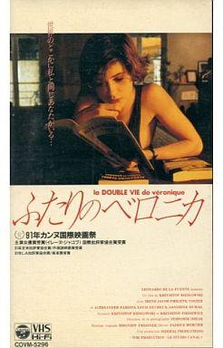 【中古】洋画 VHS ふたりのベロニカ('91仏/ポーランド)