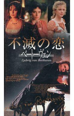 ゲイリー・オールドマン/字>不滅の恋ベートーヴェン