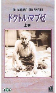 【中古】洋画 VHS ドクトル・マブゼ 上巻('22独)