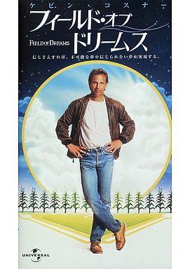 【中古】洋画 VHS フィールド・オブ・ドリームス('89米)<字幕版>