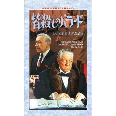 【中古】洋画 VHS 皆殺しのバラード('65西独/伊/仏)