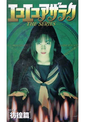 【中古】邦画 VHS エコエコアザラク Vol.2