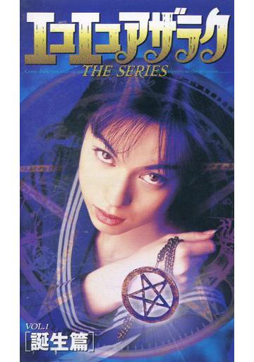 【中古】邦画 VHS エコエコアザラク Vol.1