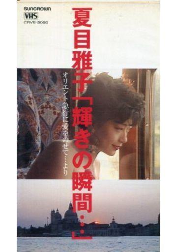 【中古】邦画 VHS 夏目雅子「輝きの瞬間…」オリエント急行に愛をのせて…より