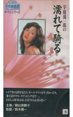 宇能鴻一郎の濡れて騎る('82にっ...
