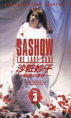 【中古】邦画 VHS 沙粧妙子 最後の事件-サショウ・ザ・ラスト・ケース3