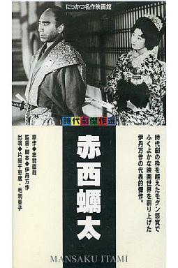 【中古】邦画 VHS 赤西蠣太