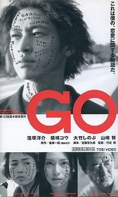 邦画/GO | 新品 | 邦画 VHS | 通...