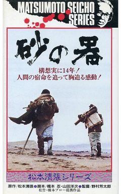【中古】邦画 VHS 砂の器('74松竹/橋本プロ)