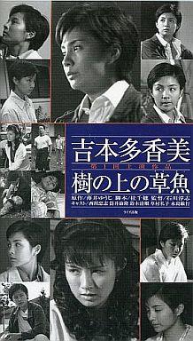 【中古】邦画 VHS 吉本多香美 樹の上の草魚