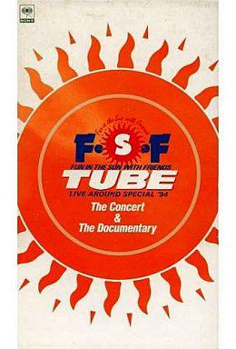 【中古】邦楽 VHS チューブ/ライヴ・アラウンド・スペシャル'94 F・S・F(ファン・イズ・ザ・サン・ウィズ・フレンズ)