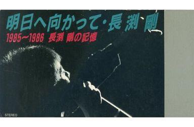 Tsuyoshi Nagabuchi / heading for tomorrow