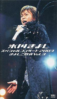 【中古】邦楽 VHS 氷川 きよし/氷川きよしスペシャルコンサート