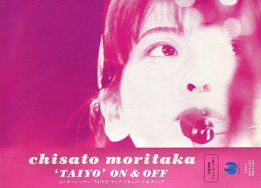 Chisato Moritaka / Video Clip Live & Document