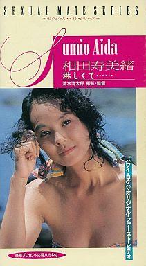 相田寿美緒