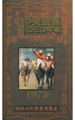 【中古】その他 VHS 中央競馬ビデオ年鑑1973?昭和48年度重賞競走