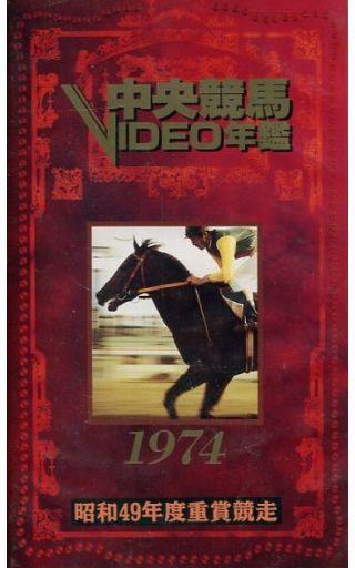 【中古】その他 VHS 中央競馬ビデオ年鑑1974?昭和49年度重賞競走