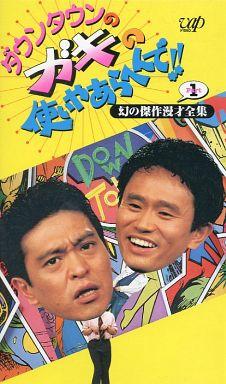 【中古】その他 VHS ダウンタウンのガキの使いやあらへんで!!1