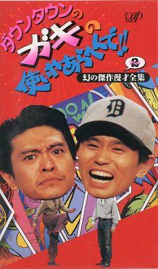【中古】その他 VHS ダウンタウンのガキの使いやあらへんで!!2-幻の傑作漫才全集パート2