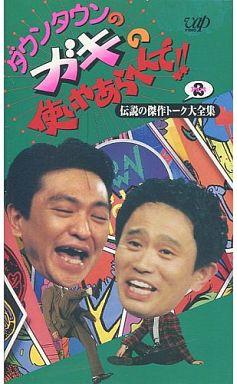 【中古】その他 VHS ダウンタウンのガキの使いやあらへんで!!4-伝説の傑作トーク大全集パート2