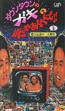 【中古】その他 VHS ダウンタウンのガキの使いやあらへんで!!5-甦る伝説の二人舞台パート1
