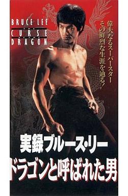 【中古】その他 VHS 実録ブルース・リー ドラゴンと呼ばれた男('93米)