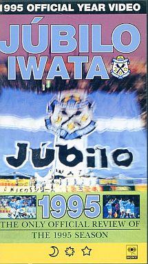 【中古】その他 VHS Jリーグ 1995ジュビロ磐田 イヤー・ビデオ