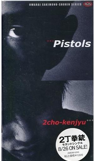 【中古】その他 VHS 2丁拳銃/ピストルズ