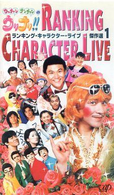 【中古】その他 VHS ウッチャンナンチャンのウッチャンナンチャンのウリナリ!! ランキング・キャラクター ライヴ傑作選1