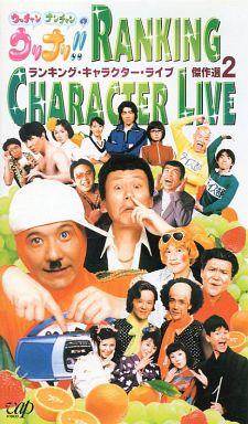 【中古】その他 VHS ウッチャンナンチャンのウリナリ!! ランキング・キャラクター ライヴ傑作選2