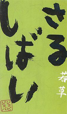 【中古】その他 VHS ジョビジョバ / さるしばい 若草