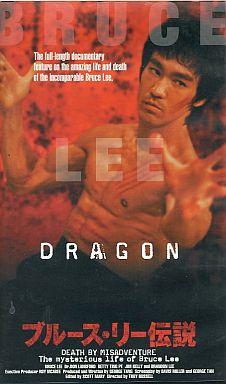 【中古】その他 VHS 完全保存版 ブルース・リー伝説